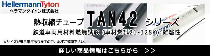 ヘラマンタイトン42シリーズ