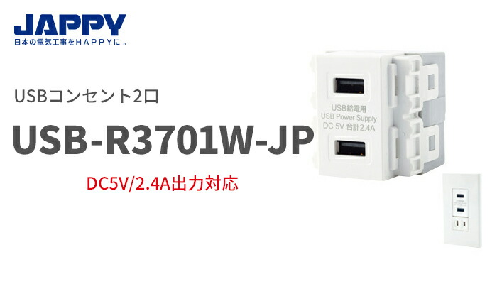 JAPPY DC5.0V/2.4A出力対応USBコンセント 2口(本体のみ) USB-R3701W-JP