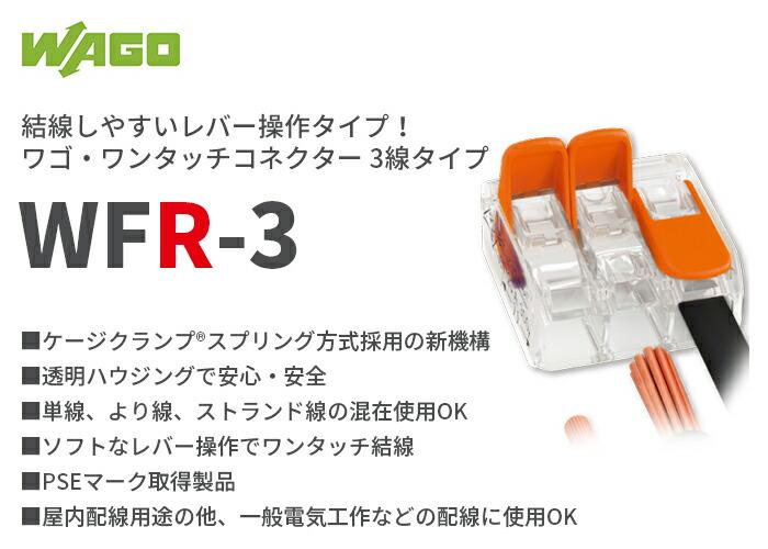 ワゴ 結線しやすいレバー操作タイプ ワンタッチコネクター WFRシリーズ