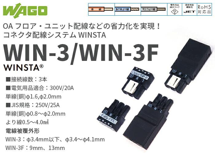 ワゴ WINSTA OAフロア・ユニット配線などの省力化を実現! コネクタ配線システム WIN-3