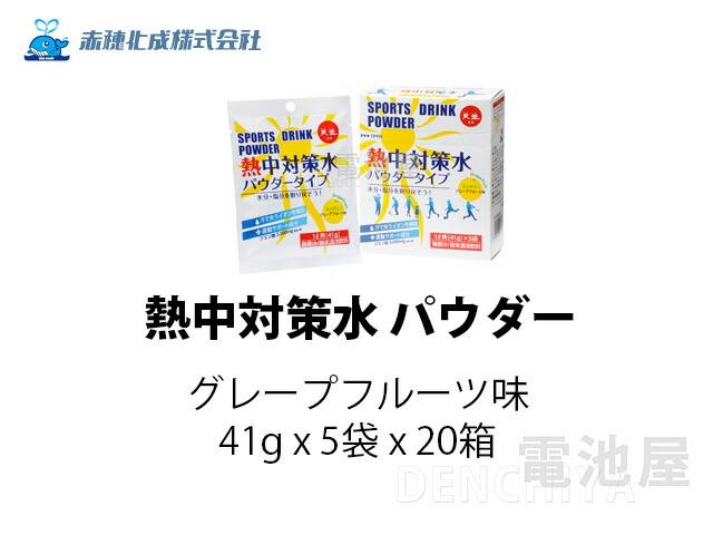 熱中対策水パウダー 100袋