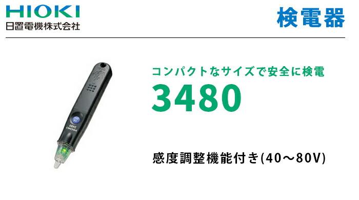 日置電機 検電器 3480