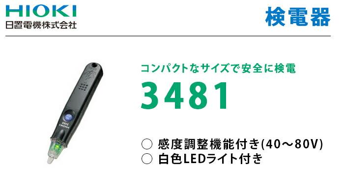 日置電機 検電器 3481