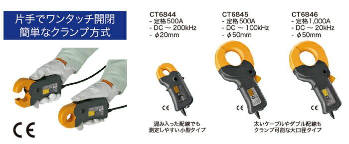日置電機 HIOKI 高精度大電流,片手でワンタッチ開閉,簡単なクランプ方式 AC/DCカレントプローブ CT6846/