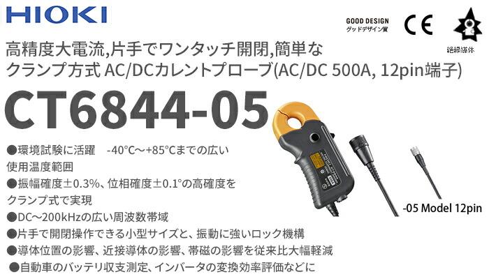 日置電機 HIOKI 高精度大電流,片手でワンタッチ開閉,簡単なクランプ方式 AC/DCカレントプローブ CT6844/