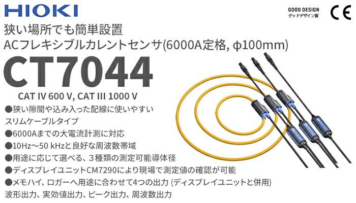 日置電機 HIOKI 狭い場所でも簡単設置 ACフレキシブルカレントセンサ 6000A定格 φ100mm CT7044/