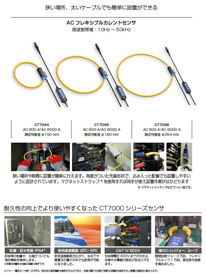 日置電機 HIOKI 狭い場所でも簡単設置 ACフレキシブルカレントセンサ 6000A定格 φ254mm CT7046/