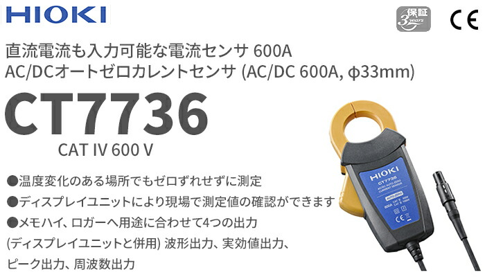 日置電機 HIOKI 直流電流も入力可能な電流センサ 600A φ33mm AC/DCオートゼロカレントセンサ CT7736/