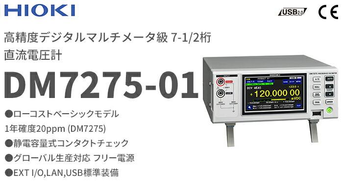 日置電機 HIOKI 高精度デジタルマルチメータ級 7-1/2桁 直流電圧計 DM7275/