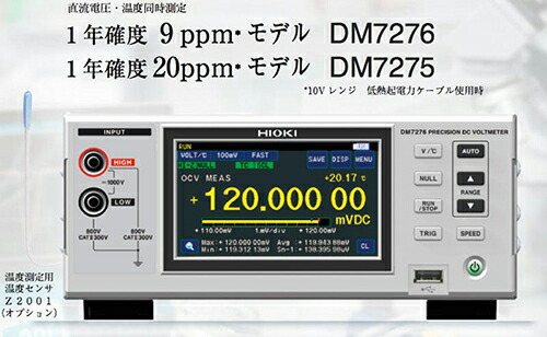 日置電機 HIOKI 高精度デジタルマルチメータ級 7-1/2桁 直流電圧計 DM7276/