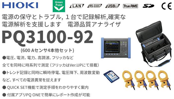 日置電機 HIOKI 電源の保守とトラブル 1台で記録解析 電源品質アナライザ! PQ3100/