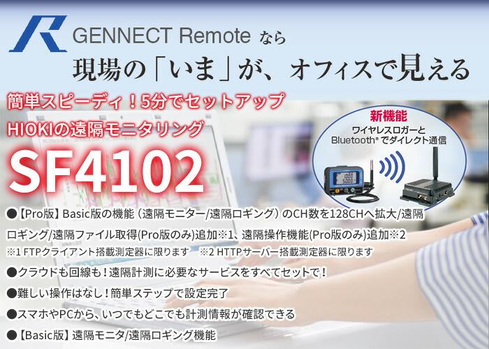日置電機 簡単スピーディ!5分でセットアップ HIOKIの遠隔モニタリング 遠隔計測サービス SF4102
