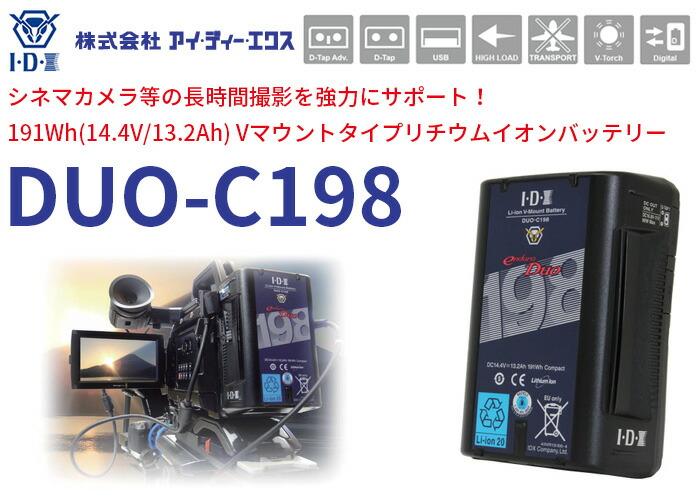 Vマウントタイプリチウムイオンバッテリー UO-C198