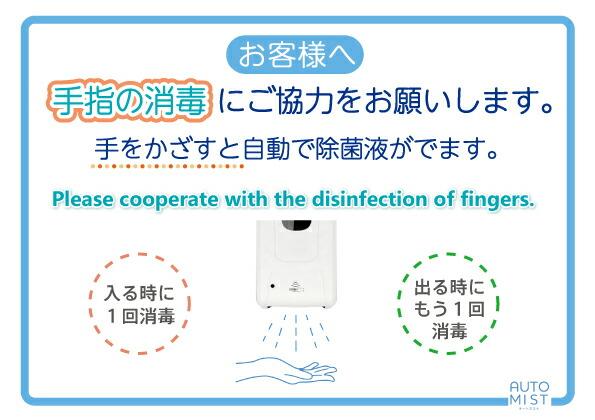 手指消毒パウチポスター