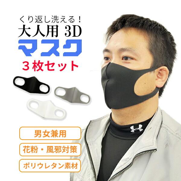 感染 予防 マスク