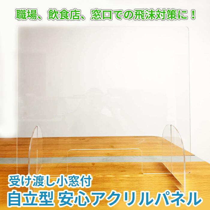 自立型Mサイズアクリルパネル W700*H600*D5mm 受け渡し小窓付