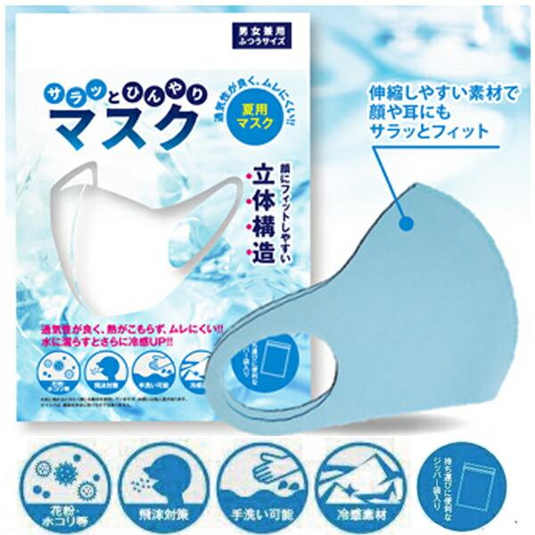 洗って繰り返し使える サラッとひんやりマスク 1P入り 冷感 涼しいマスク 涼感