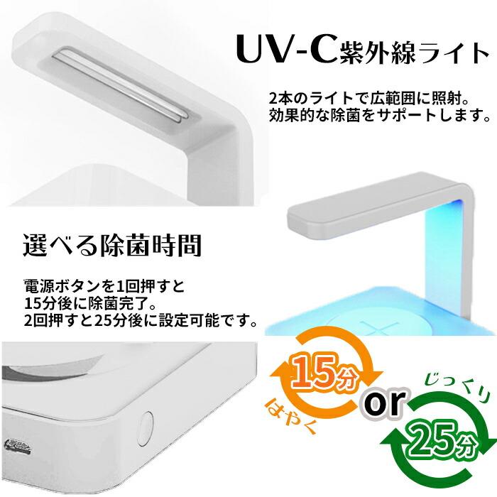 UV-C殺菌機能付きスマホ充電器 Qi充電 253.7nmUVランプ 強力殺菌灯