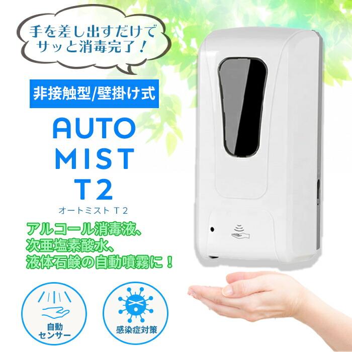 センサー・アルコール消毒噴霧器 オートミスト Auto mist <ミストスプレー> 自動ハンドソープディスペンサー 壁掛け/壁貼付タイプ