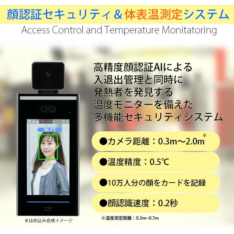 顔認証セキュリティ&体表温度測定カメラシステム