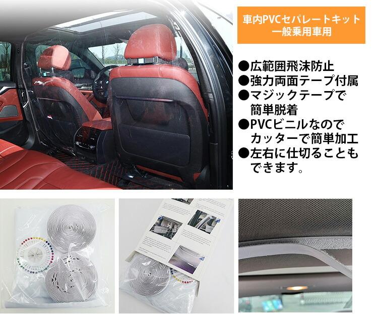 車内PVCセパレートキット