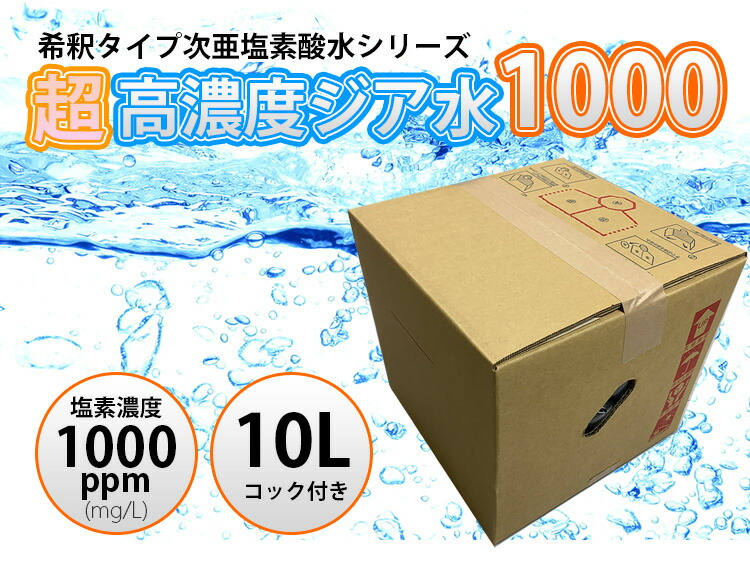 超高濃度ジア水1000 10L
