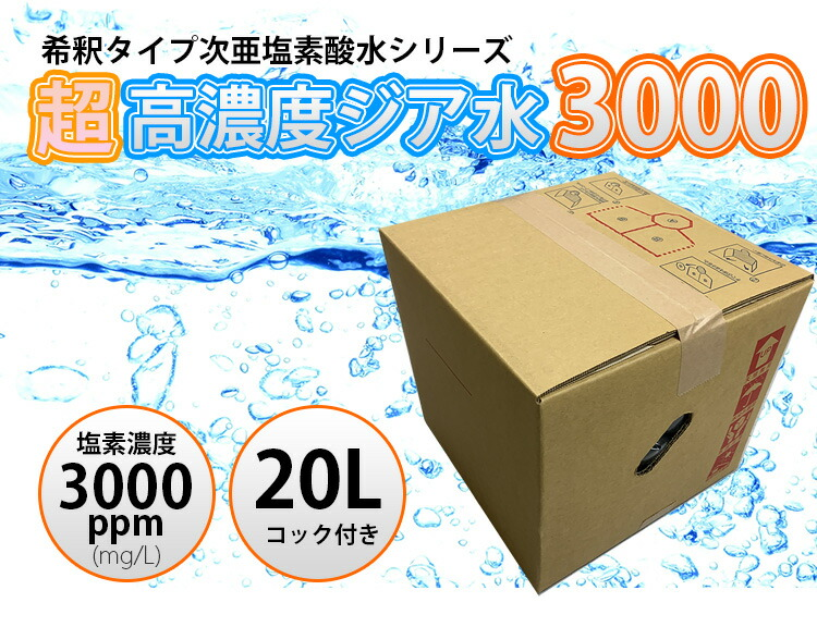 超高濃度ジア水3000 20L