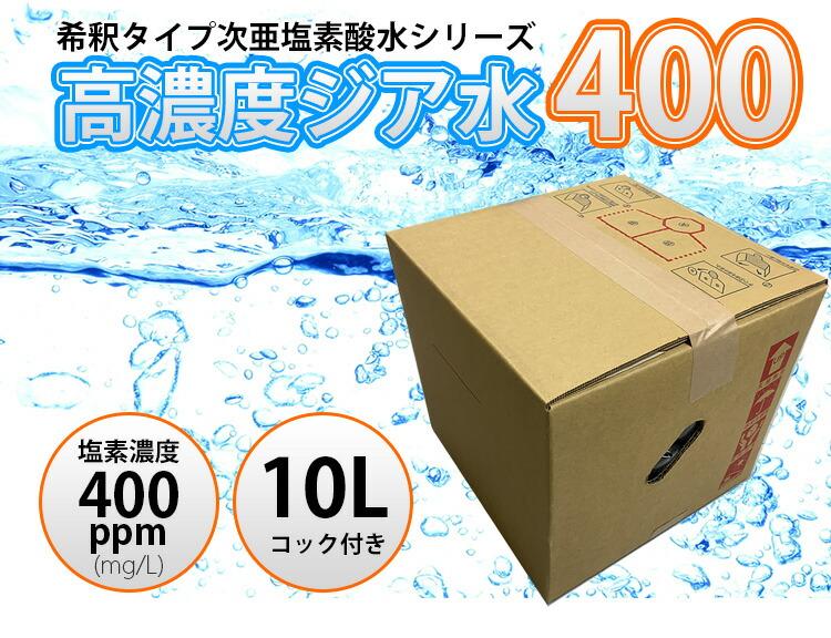 超高濃度ジア水400 10L