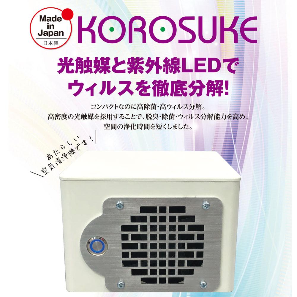 KOROSUKE(ころすけ) ヨーホー電子製 空間除菌器 4~6畳用 空気清浄機