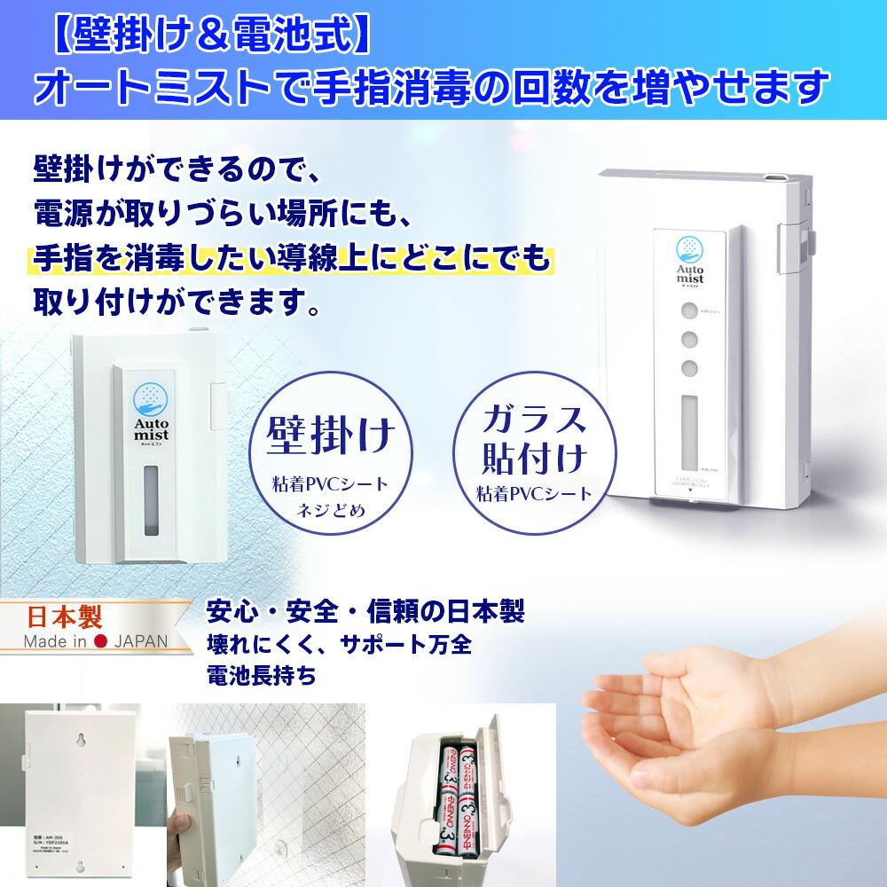 非接触型の手指消毒がとても重要 日本製 壊れにくい設計