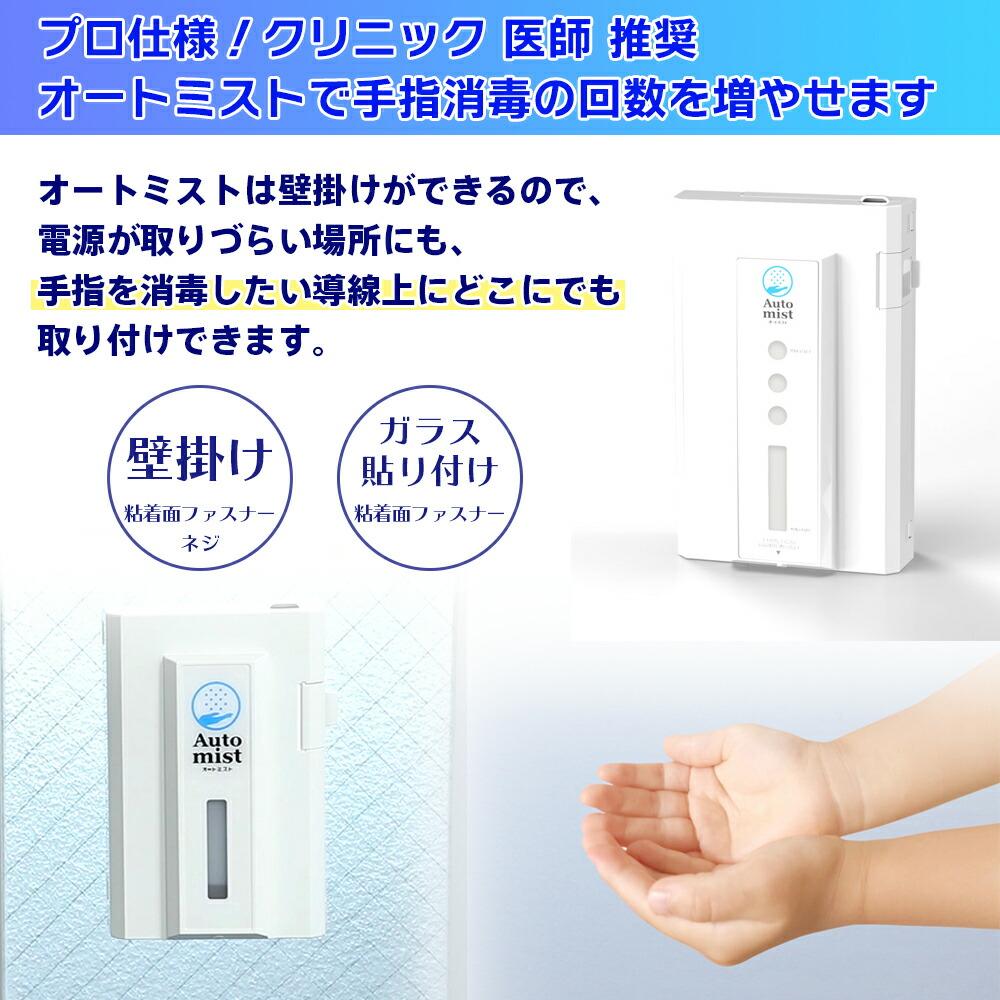 非接触型の手指消毒がとても重要