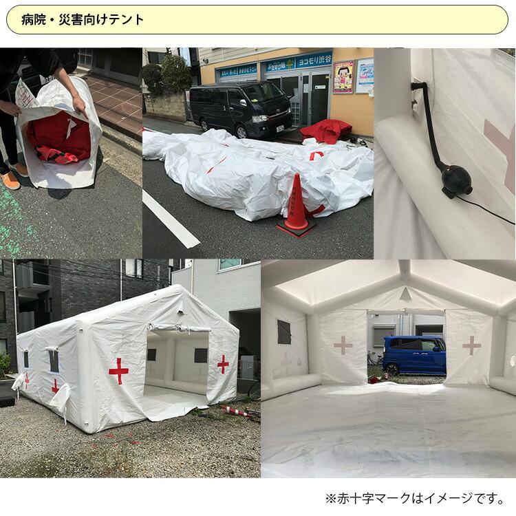 災害救援テント 医療サポートテント 安全で高品質な防水テント インフレータブル(空気注入タイプ) キャンプ キャンペーンなどにも