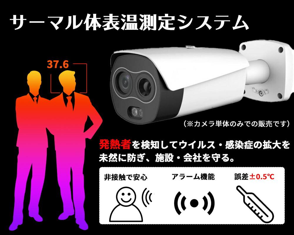 顔検知AIが発熱者を即効検知!サーマル体表温測定システム THERMALCAM02D (カメラのみ・三脚×1本のセット)