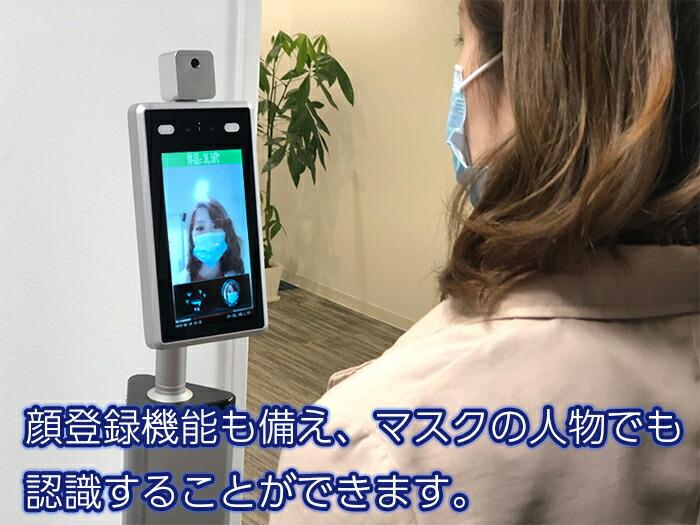 顔登録機能も備え、マスクの人物でも認識することができます。