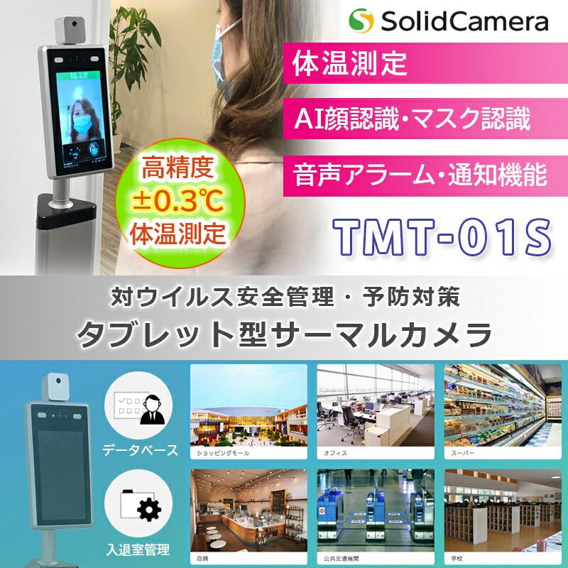 タブレット型サーマルカメラ ソリッドカメラ TMT-01S