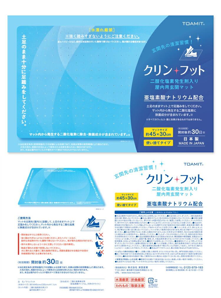 TOAMIT クリンフット 二酸化塩素発生剤入り屋内用玄関マット 1枚入り 置くだけのウイルス対策 ウイルス除菌 ガード ウイルス除去 ウイルス対策 屋内用玄関マット ウイルスシャット