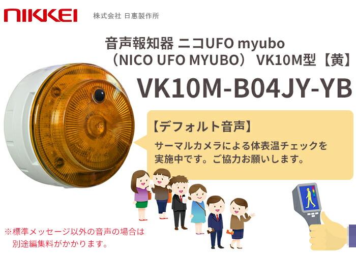 日恵製作所(NIKKEI) VK10M-B04JY/YB 【黄】 音声報知器 ニコUFO myubo(NICO UFO MYUBO) VK10M型