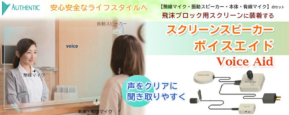 アクリルパネル用スピーカー ボイスエイド Voice Aid