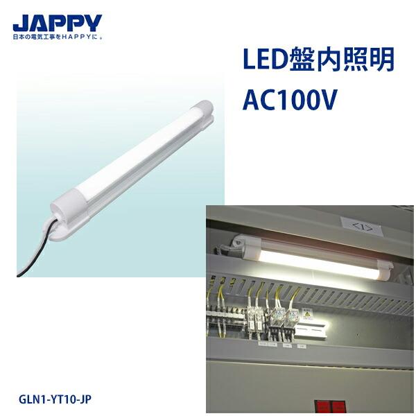 LED盤内照明 AC100V JAPPY