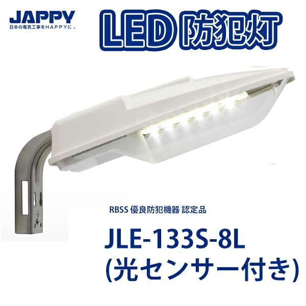 LED防犯灯 JAPPY
