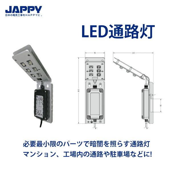 LED通路灯 JAPPY