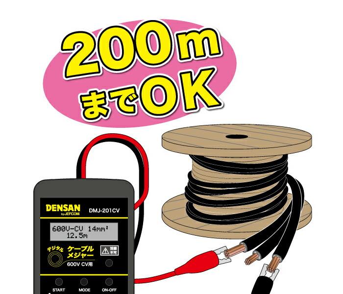 ジェフコム(デンサン) 600V CV(電力ケーブル)の長さを素早く計測できる! デジタルケーブルメジャー DMJ-201CV