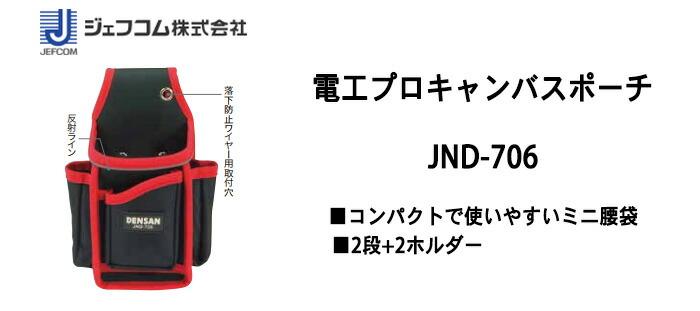 JND-706 電工プロキャンバスポーチ 2段+2ホルダー