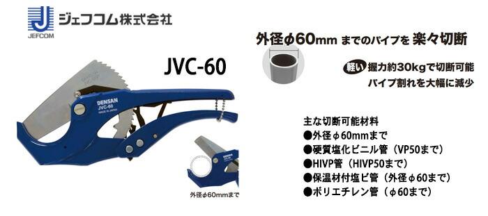 JVC-60 ジェフコム(デンサン) 電工プロパイプカッター 外径φ60mmまでのパイプを楽々切断!