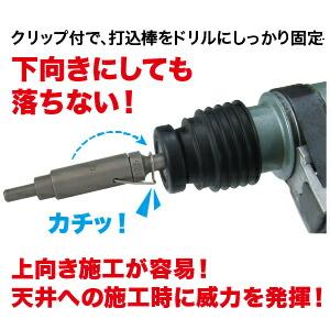 CUD-H3040C ジェフコム(デンサン) 打込棒付ドリル クリップ付で打込棒をドリルにしっかり固定!