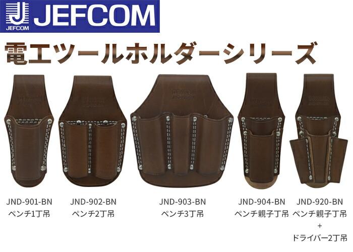 ジェフコム(デンサン) 電工ツールホルダーシリーズ