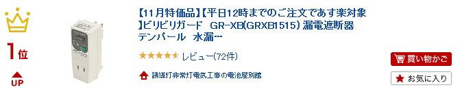 ビリビリガード/GR-XB