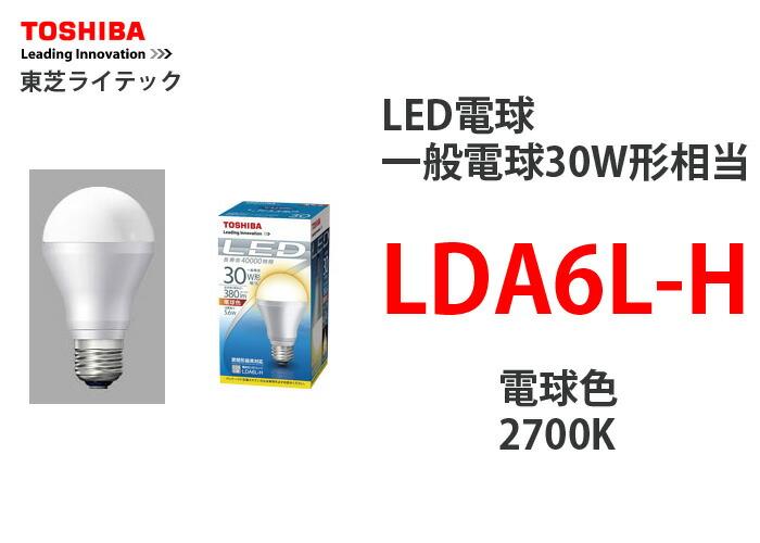 東芝 LED電球 LDA-L-H