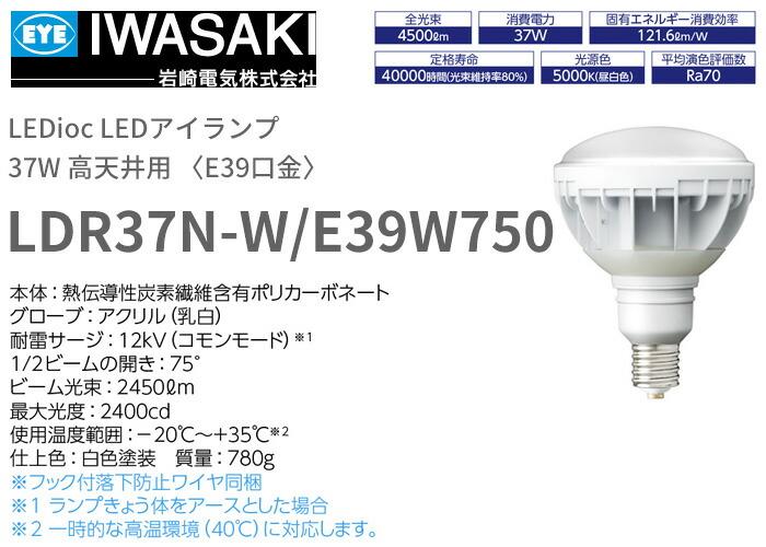 岩崎電気 LEDioc LEDアイランプ 37W 高天井用 〈E39口金〉 LDR37N-W/E39W750
