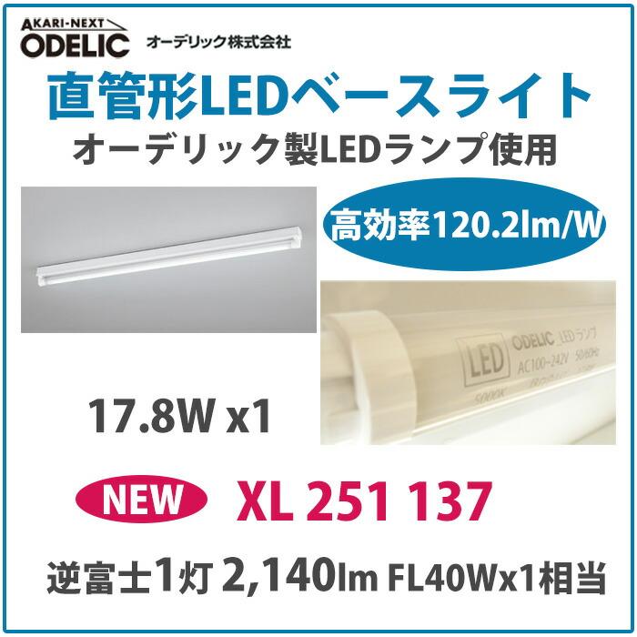 オーデリック製LEDベースライト XL251137